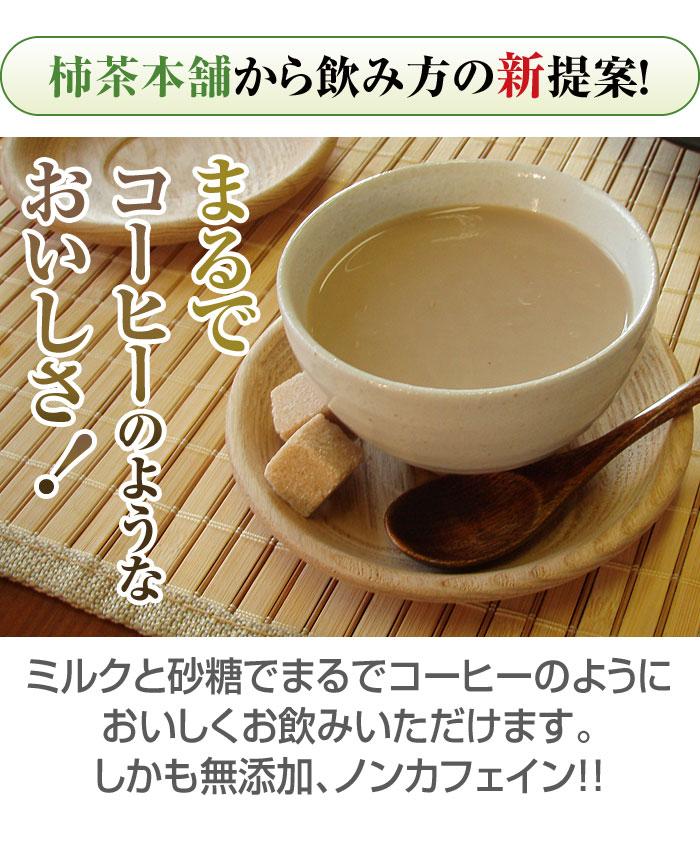 ミルクと砂糖でまるでコーヒーのようにおいしくお飲みいただけます。しかも無添加、ノンカフェイン!!