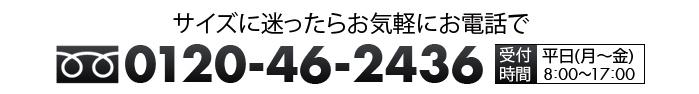 サイズに迷ったらお気軽にお電話で0120-46-2436