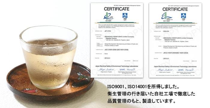 ISO9001、ISO14001を所得しました。