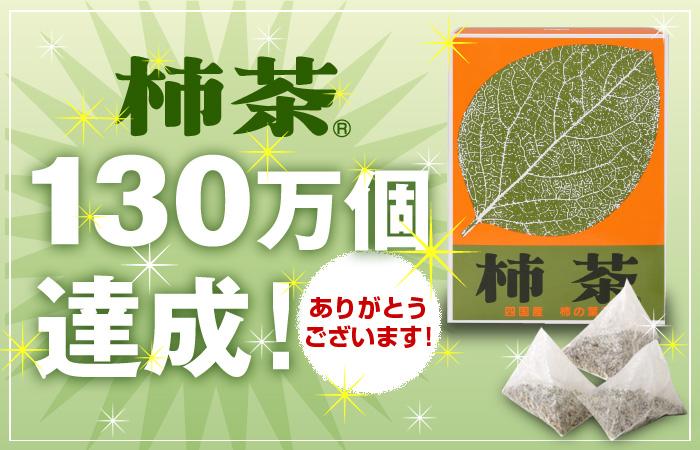 手軽においしい、健康のための新しい習慣「柿茶」