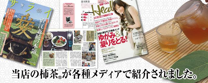 当店の柿茶が各種メディアで紹介されました。