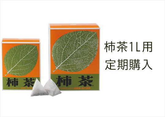 柿茶1L定期購入