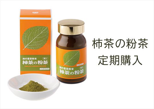 柿茶の粉茶定期購入